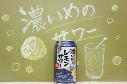 濃いめのレモンサワー缶