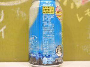 鏡月酎ハイちょい搾レモン原材料