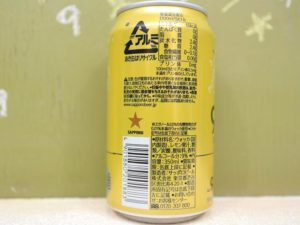 フォーナインクリアレモン2021原材料