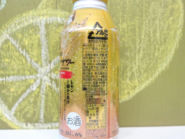 金のレモンサワー原材料