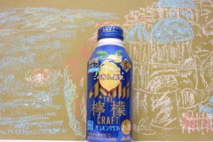 ザレモンクラフト地中海レモン3
