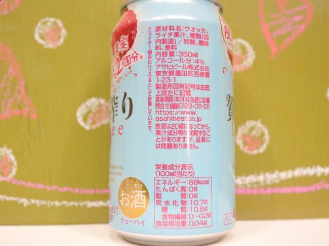 贅沢搾りライチ2021原材料