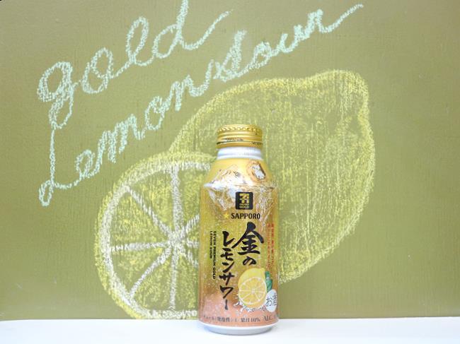 金のレモンサワー