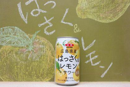 広島県産はっさく&レモンサワー