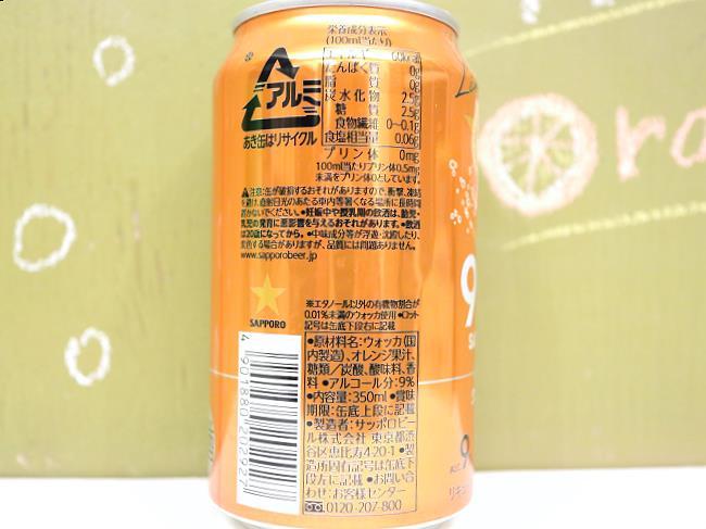 フォーナインクリアオレンジ2021原材料