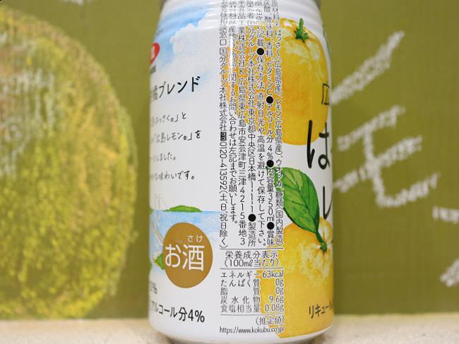 広島県産はっさく&レモンサワー原材料
