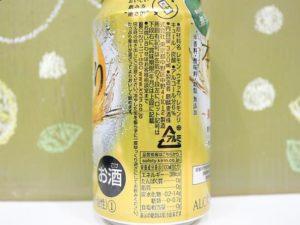 本搾りレモン原材料