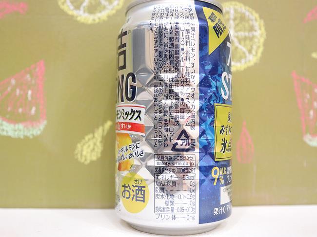 氷結ストロング夏のレモンミックス原材料