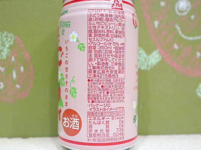 イズミヤ京都府産完熟いちごチューハイ原材料