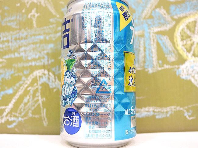 氷結超冷感レモン2021原材料