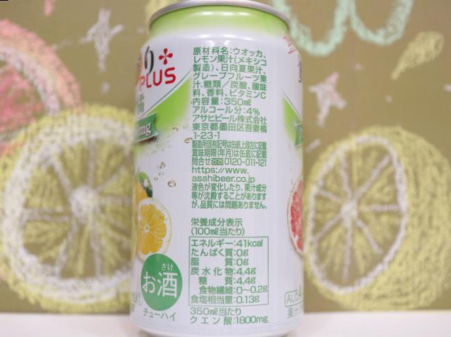 贅沢搾りプラス3種の柑橘原材料