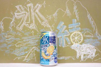 氷結超冷感レモン2021