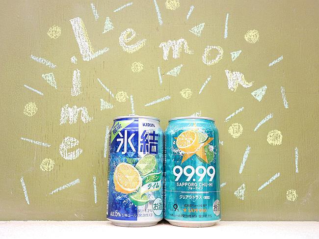氷結レモンライムとフォーナインクリアシトラス