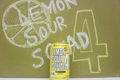 レモンサワースクワッド4