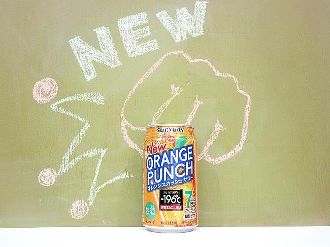 オレンジパンチオレンジスカッシュサワー