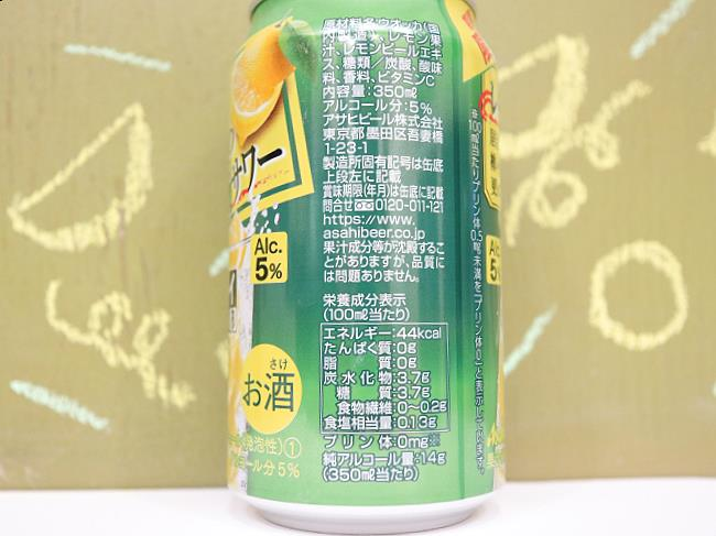 樽ハイ倶楽部レモンマシマシサワー原材料