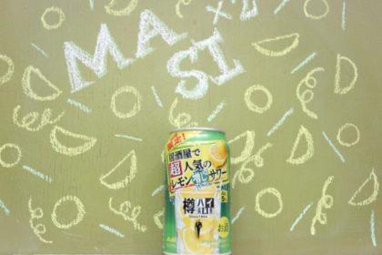 樽ハイ倶楽部レモンマシマシサワー2