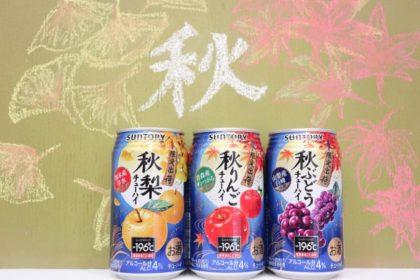 秋梨、秋りんご、秋ぶどう2021