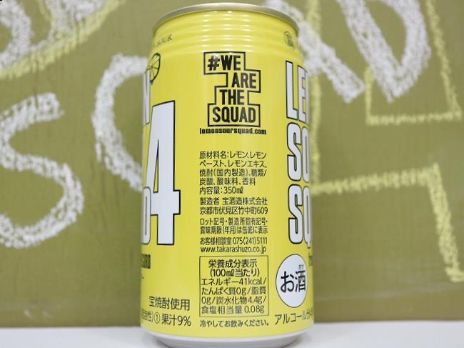 レモンサワースクワッド4原材料