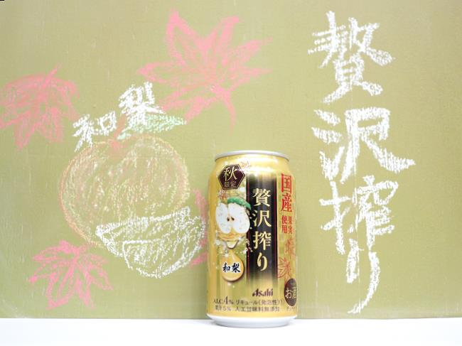 贅沢搾り国産和梨