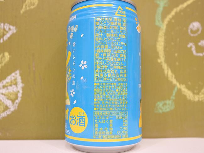 愛媛県産完熟レモンチューハイ原材料
