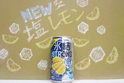 氷結ストロング塩レモン2021