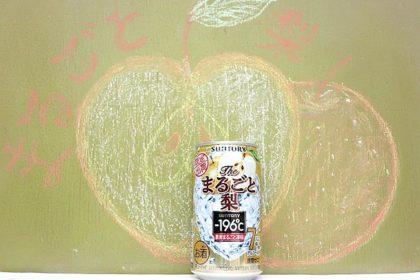 ザ・まるごと梨